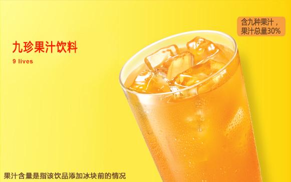 九珍果汁饮料