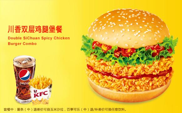 川香双层鸡腿堡餐