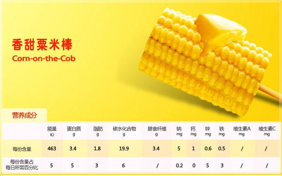 香甜玉米棒