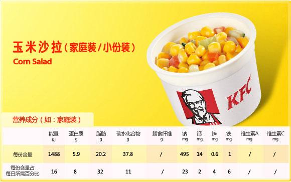 肯德基菜单:玉米沙拉(corn salad)