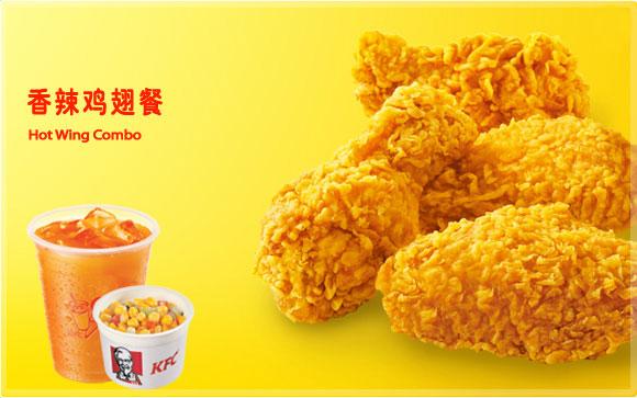 香辣鸡翅餐