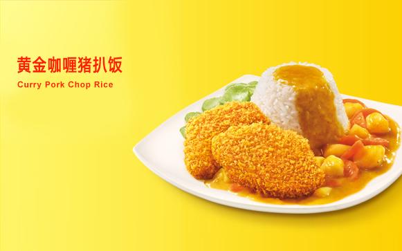 黄金咖喱猪扒饭