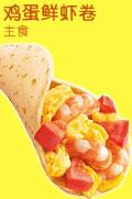 鸡蛋鲜虾卷