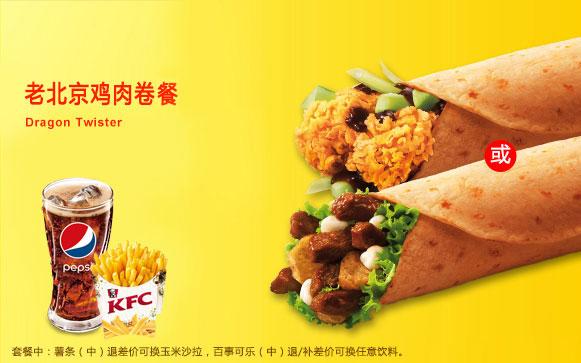 老北京鸡肉卷餐