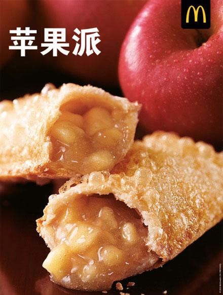 麦当劳菜单:苹果派